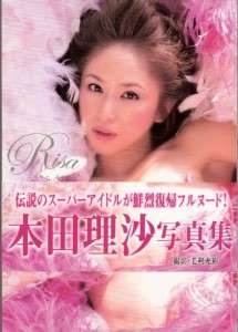103871073_gbh23124-risa-honda-japan-idol-girl-idol-photo-book-new-.jpg
