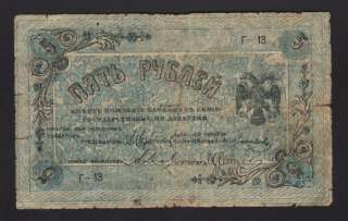 Russia Russian Pyatigorsk 5 Roubles Rubles 1918
