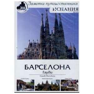 Barselona. Gaudi: Rezhiser: S. Mozzo Muzykalnaya gruppa: Mozzo: Books