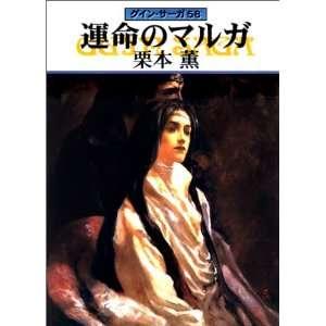 in Marga [Japanese Edition] (9784150305901): Kurimoto Kaoru: Books