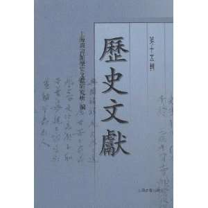 historical documents (15 series) (9787532558094): SHANG
