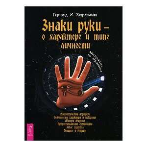 Znaki ruki   o kharaktere i tipe lichnosti: G. Khyurlimann: Books