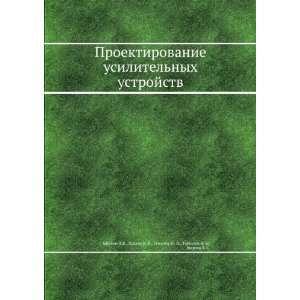 Pavlov V. N., Sokolov YU. P., Terpugov N. V., Firsov V. S. Efimov V.V