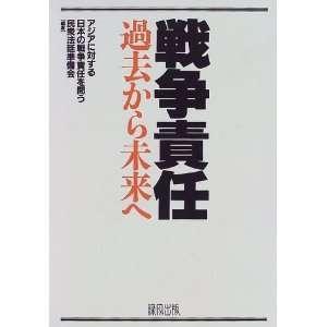 Senso sekinin Kako kara mirai e (Japanese Edition