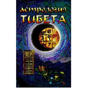 Astrologiia Tibeta (9785943554698): A. Orlov: Books