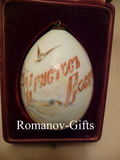 Russian Imperial Porcelian Factory Easter Morning Egg. Large 6 size