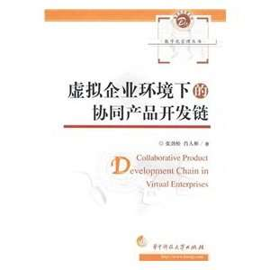 development chain (9787560943404) ZHANG JIN SONG ?XIAO REN BIN Books