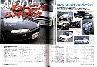 JDM TOYOTA AE86 LEVIN TRUENO MAGAZINE Vol.3 May,2000