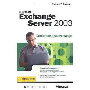 Microsoft Exchange Server 2003 (Spravochnik administratora