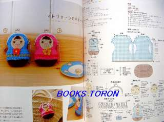 Crochet Pretty Porch & Goods/Japanese Crochet Knitting Pattern Book
