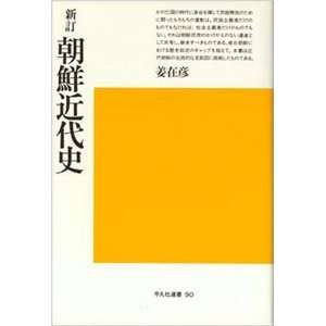 sensho) (Japanese Edition) (9784582822908): Chae on Kang: Books