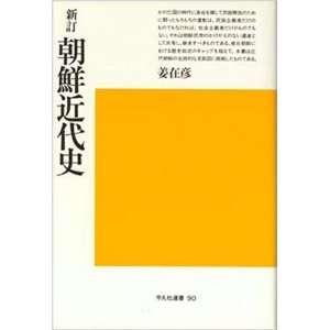 sensho) (Japanese Edition) (9784582822908): Chae on Kang: Books