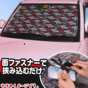 Hello Kitty Car Front Spring Sunshade Sanrio Toys & Games