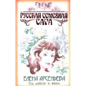 God dlinnoyu v zhizn (Russkaya semejnaya saga