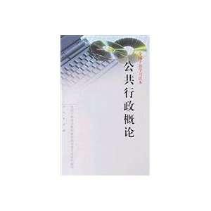 GAN BU PEI XUN JIAO CAI SHEN ZHI DAO WEI YUAN HUI ZU ZHI XIE Books