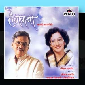 He Gagana (Marathi Bhavgeete): Various Artists: Music