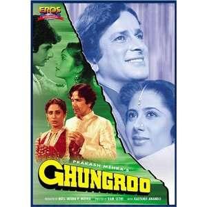 Ghungroo Komal, Kunal Goswami, Shashi Kapoor, Smita Patil