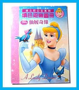 Disney Princess Cinderella Activity Coloring Book